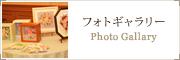 フォトギャラリー/Photo Gallary