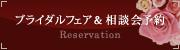 ブライダルフェア&相談会予約/Reservation