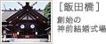 [飯田橋]創始の神前結婚式場