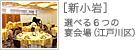 [新小岩]選べる6つの宴会場(江戸川区)