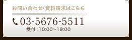 お問い合せ・資料請求はこちら 03-5676-5511 受付:10:00~19:00