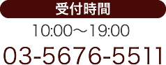 03-5676-5511