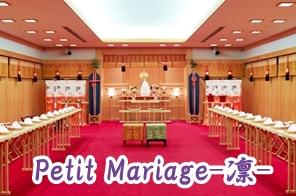神前式プラン【Petit Mariage~凛 Rin~】