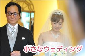 〈6名からの〉挙式+会食プラン【小さなウェディング】
