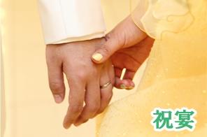 ≪両家の顔合わせに≫会食プラン【祝宴】