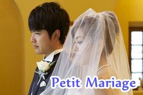 教会式プラン【Petit Mariage プチマリアージュ】