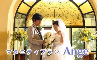 マタニティウェディングプラン【Ange~アンジュ~】