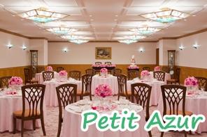 披露宴プラン【Petit Azur プチアジュール】