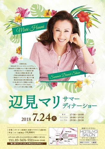 7/24(火)ディナーショーに辺見マリ出演決定!