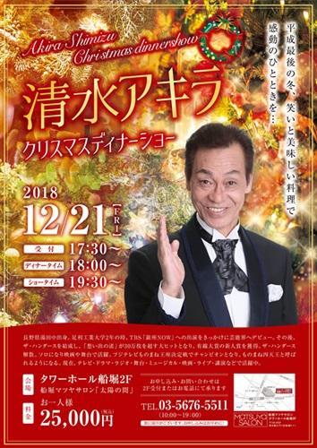 12/21(金)ディナーショーに清水アキラ出演決定!