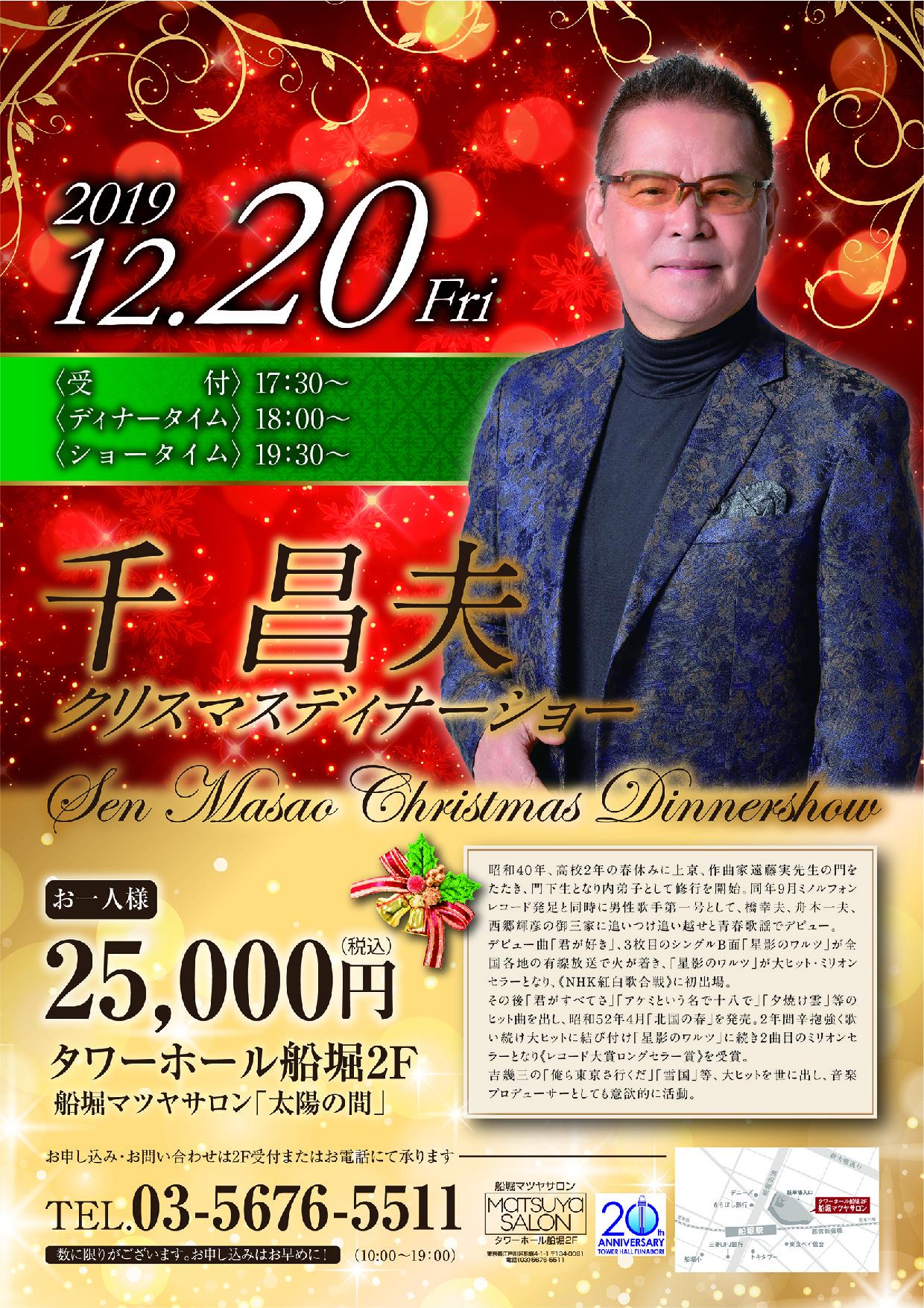 12/20(金)ディナーショーに千昌夫出演決定!