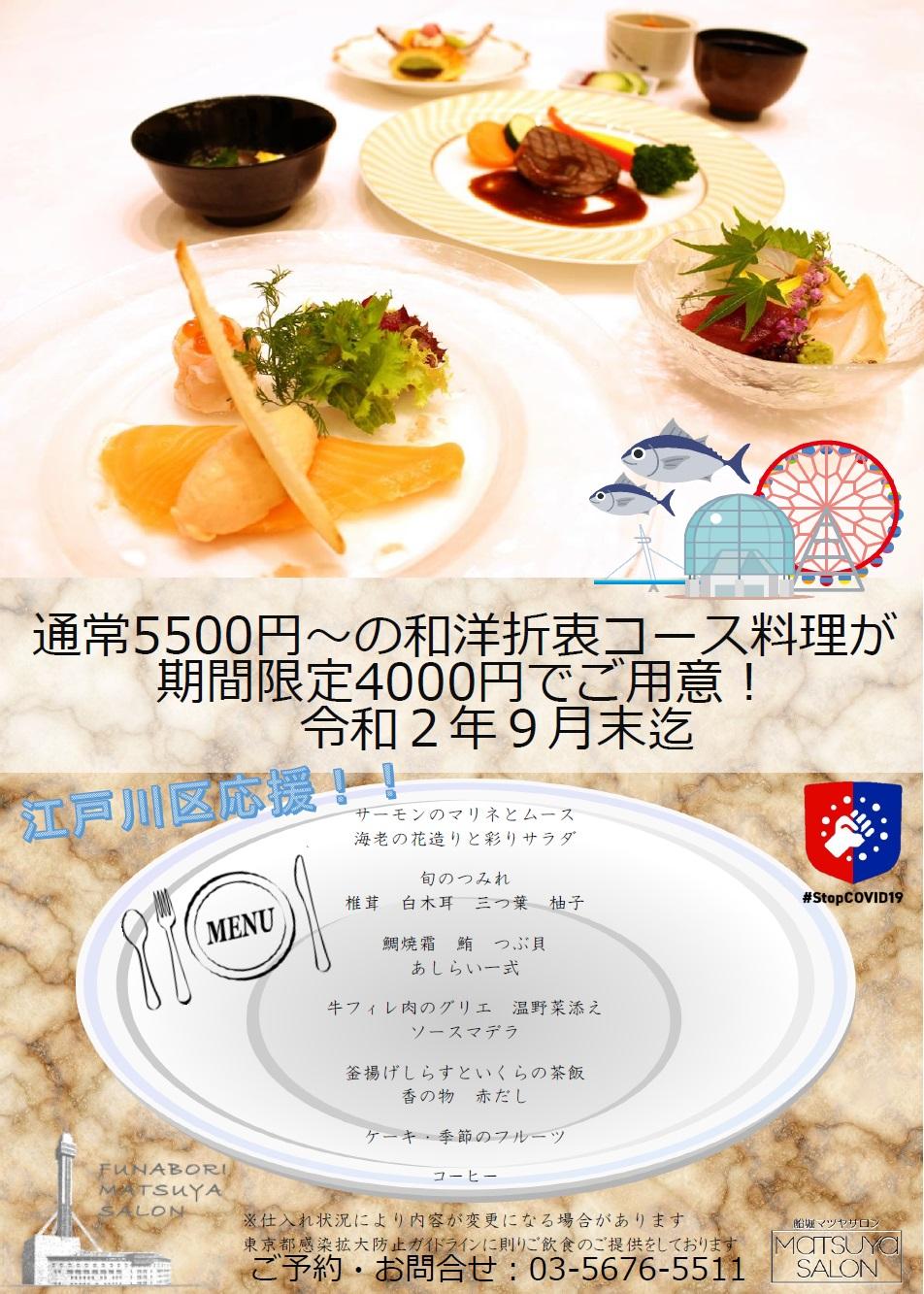 \第2弾/江戸川区応援メニュー!!