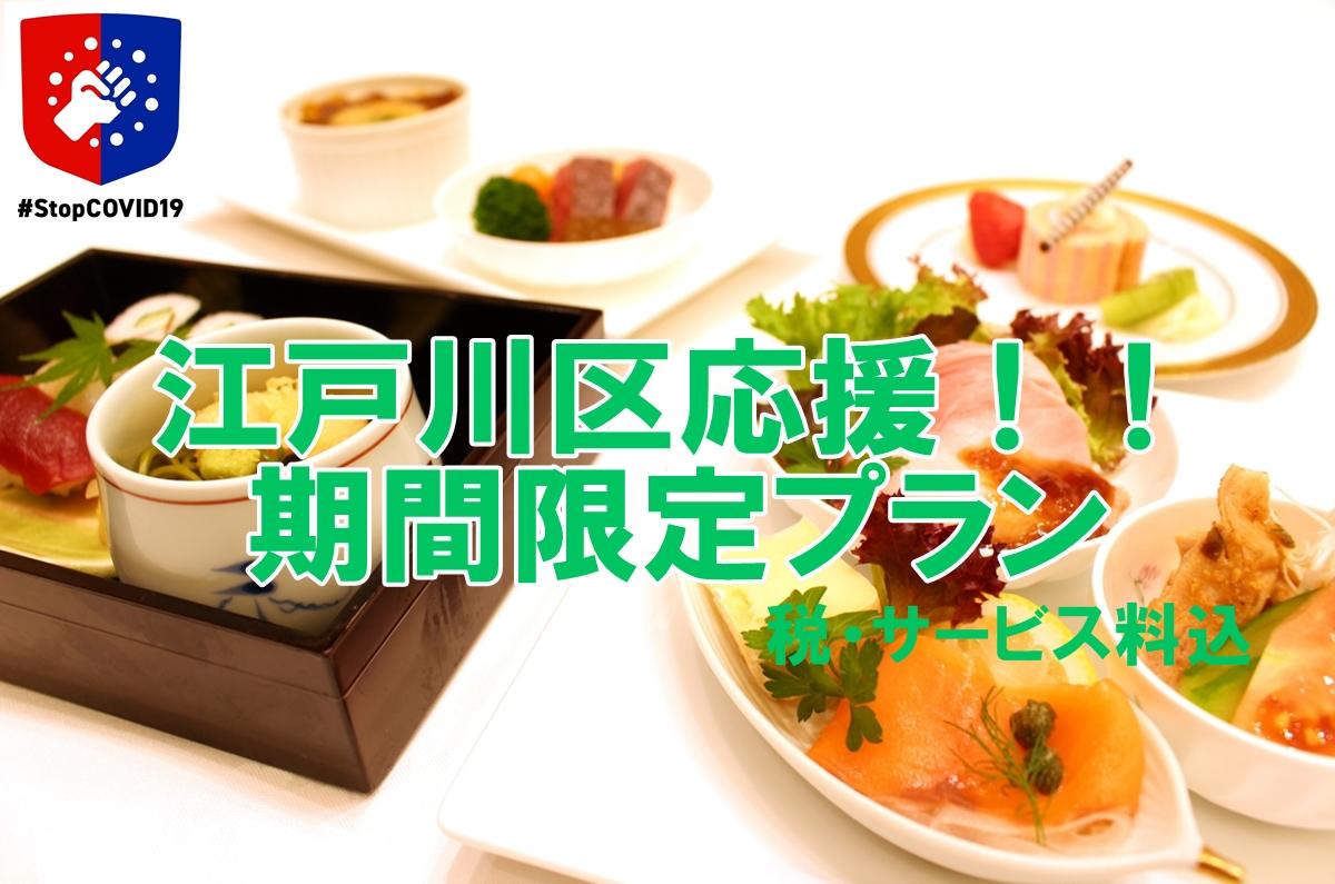\第1弾/江戸川区応援プラン!