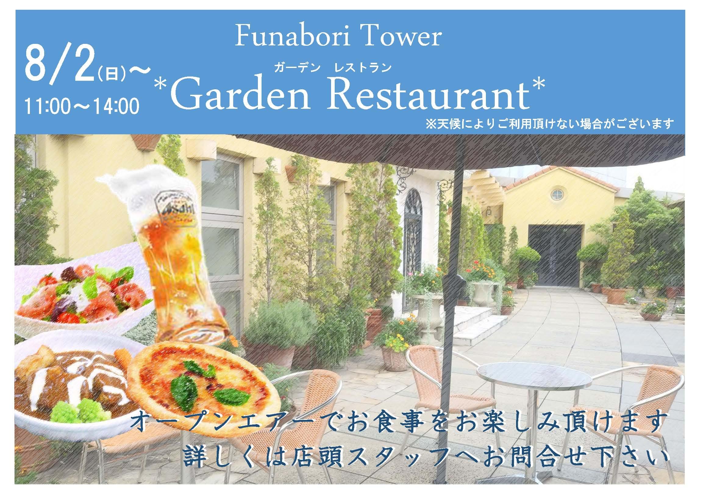 ガーデンレストランOPEN