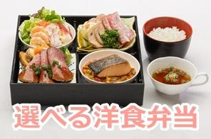 \NEW/選べる洋食弁当